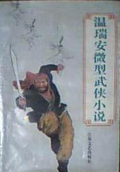 温瑞安微型武侠小说集
