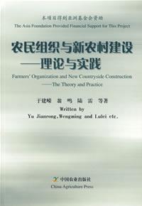 农民组织与新农村建设