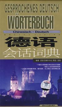 德语会话词典