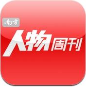 南方人物周刊 HD (iPad)