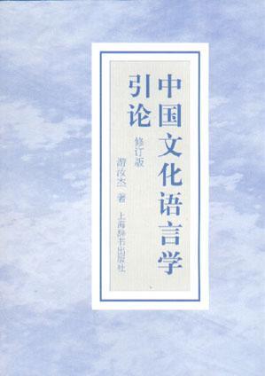 中国文化语言学引论