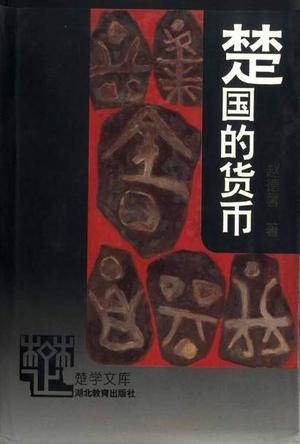 楚国的货币