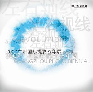 2007广州国际摄影双年展:左右视线