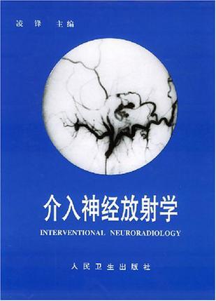 介入神经放射学