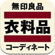 無印良品 衣料品コーディネートカタログ (iPhone)