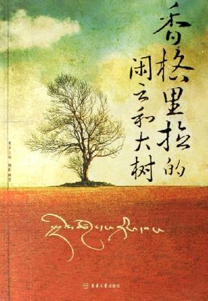 香格里拉的闲云和大树