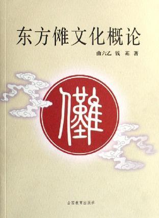东方傩文化概论
