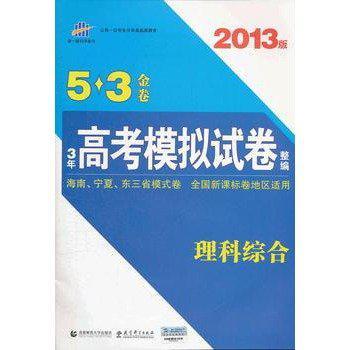 2013版·5·3金卷·3年高考模擬試卷整編·理科綜合