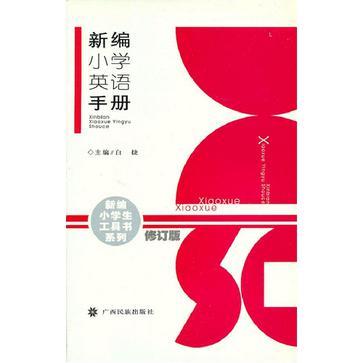 新编小学英语手册