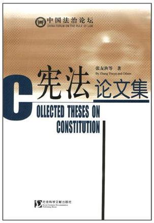 宪法论文集