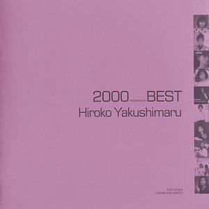 2000 Millennium Best