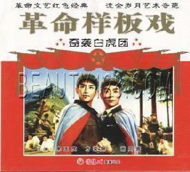 俏佳人电影宝库系列 奇袭白虎团(VCD)