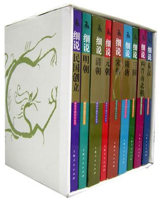 细说中国历史丛书(1-9册)