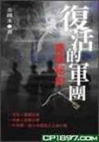 復活的軍團-秦軍秘史