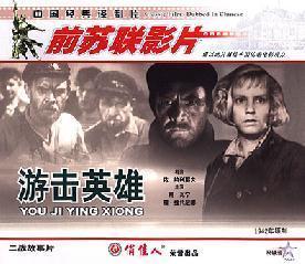前苏联影片游击英雄(VCD)