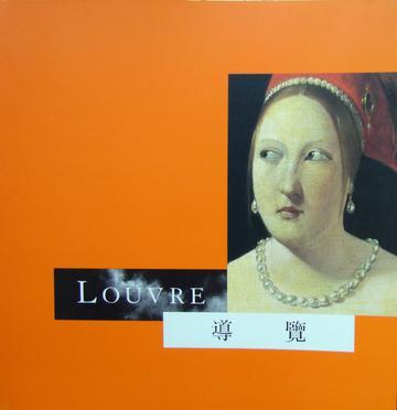 Louvre导览