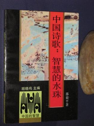 中国诗歌:智慧的水珠