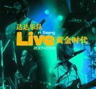 达达乐队 LIVE 黄金时代(CD)