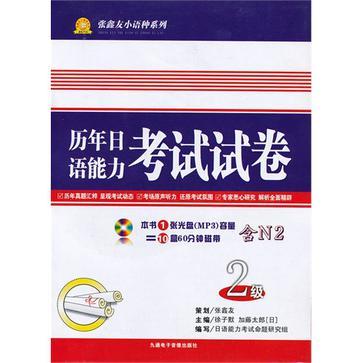 历年日语能力考试试卷