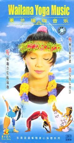 蕙兰瑜伽功WAILANA YOGA(浓缩版)3碟装(VCD)
