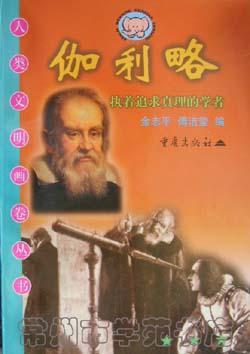 伽利略:执着追求真理的学者
