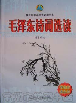 毛泽东诗词选读