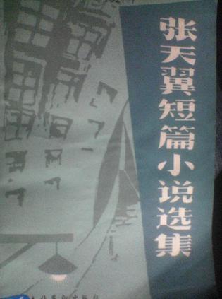 张天翼短篇小说选集(上下)