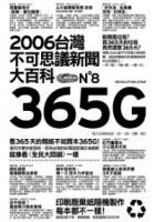 2006台灣不可思議新聞大百科