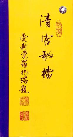 二十八集大型电视纪录片清宫秘档(VCD)