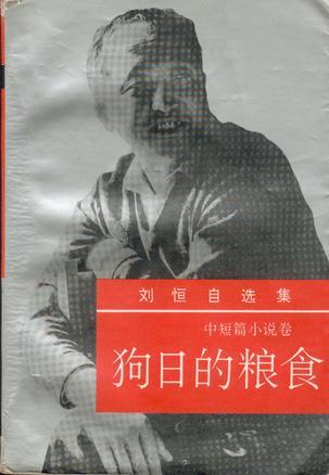 刘恒自选集——狗日的粮食