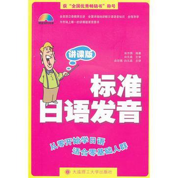 标准日语发音