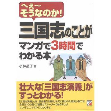 看漫畫3小時通曉三國演義