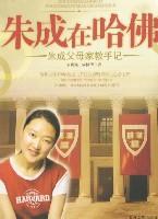 朱成在哈佛