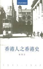 香港人之香港史1841-1945