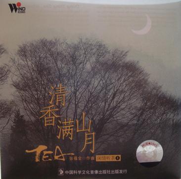 闲情听茶1:清香满山月(CD 1·1)