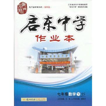 2013启东中学作业本7年级数学下