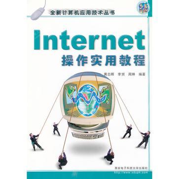 Internet操作实用教程