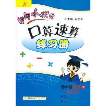 06春黄冈小状元 四年级数学 下 人教版