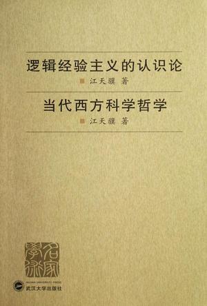 逻辑经验主义的认识论·当代西方科学哲学