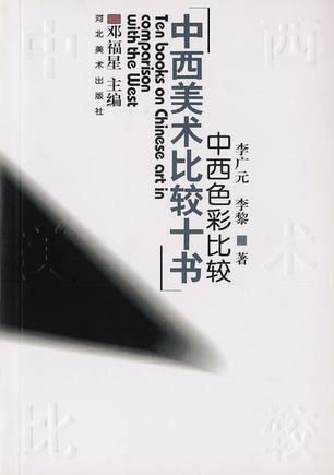 中国美术比较十书-中西色彩比较