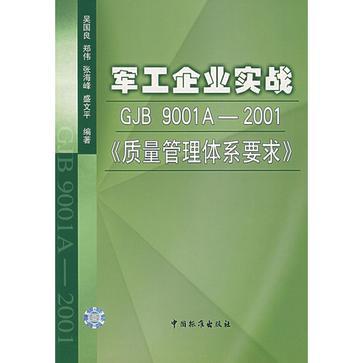 军工企业实战GJB 9001A-2001《质量管理体系要求