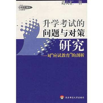 升学考试的问题与对策研究