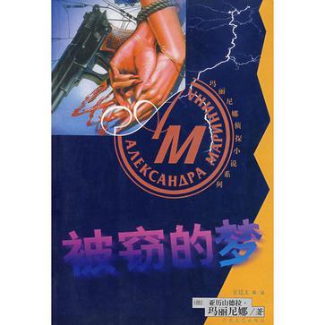 玛丽尼娜侦探小说系列:被窃的梦
