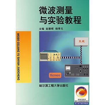 微波测量与实验教程