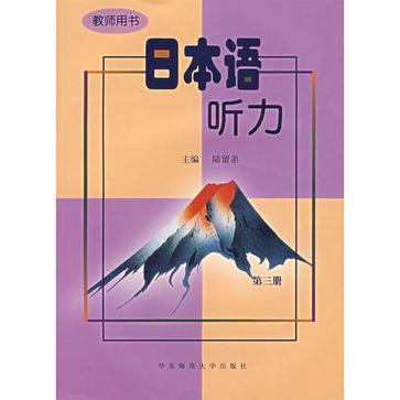 日本语听力:教师用书(第3册) (平装)