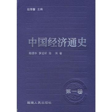 中国经济通史(第一卷)