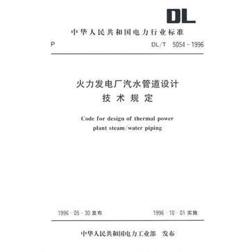 火力发电厂汽水管道设计技术规定