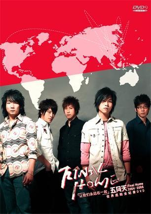 五月天:让我们永远在一起演唱会(DVD)