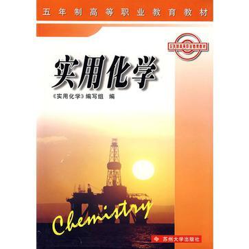 实用化学/五年制高等职业教育教材