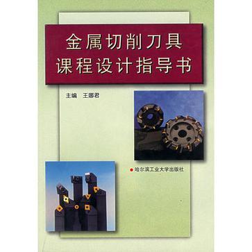 金属切削刀具课程设计指导书